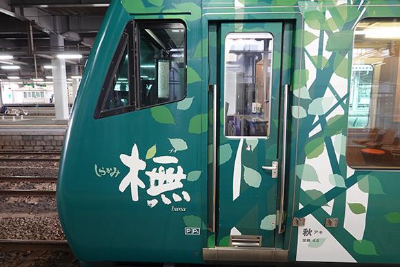 """Du ngoạn mùa hè bằng những chuyến tàu vui vẻ """"Joyful Trains""""  của JR East"""
